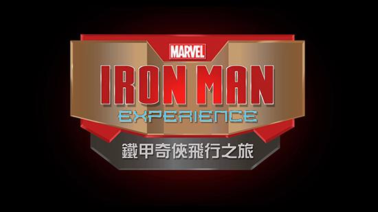 d23-expo-disney-iron-man-experience-hong-kong-disneyland-logo
